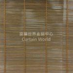 竹簾 (54)