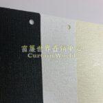 玻璃纖維遮光系列(美國製) (1)
